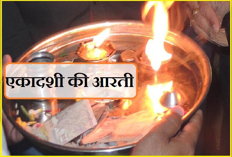 ekadashi-ki-aarti