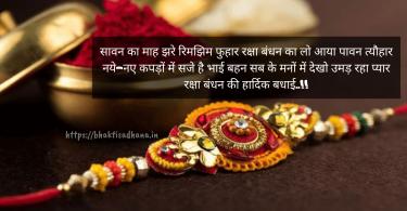 rakshabandhan(rakhi)
