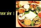 Bhojan Samandhit Mantra Jaap
