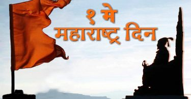 Maharashtra And Kamgar Day