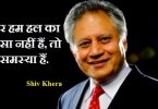 best shiv khera quotes in hindi