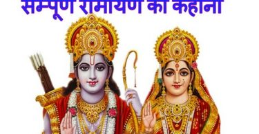 Full Ramayan Story in Hindi