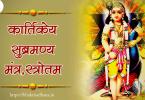 Kartikeya Subramanya Mantra Stotram