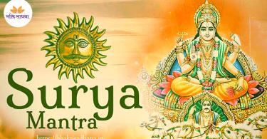 Surya Mantra, Stotram & Ashtakam