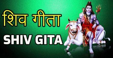 Shiv Gita