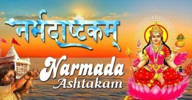Narmada ashtakam