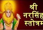 Narsingh Mantra And Stotram