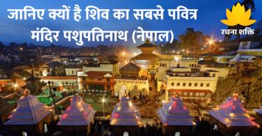 जानिए क्यों है शिव का सबसे पवित्र मंदिर पशुपतिनाथ (नेपाल)
