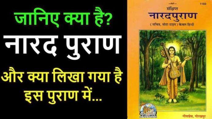 Narad Puran in Hindi