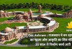 Om Ashram : राजस्थान में बन रहा विश्व का पहला ओम आकृति का शिव मंदिर, 25 साल से निर्माण कार्य जारी